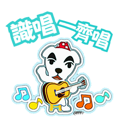 動森 WhatsappSticker EP1 - Sticker 4