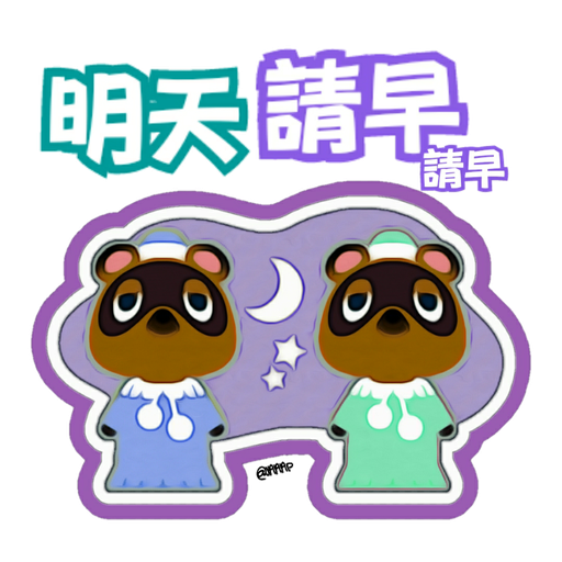 動森 WhatsappSticker EP1 - Sticker 1