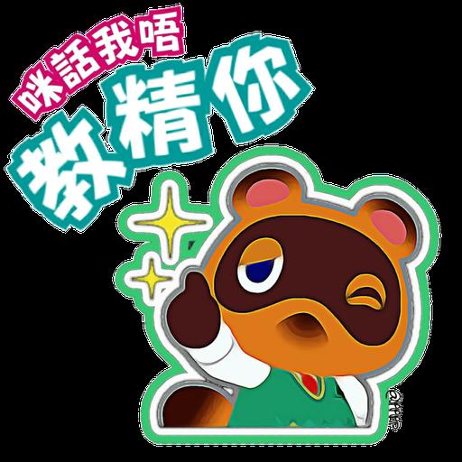 動森 WhatsappSticker EP1 - Sticker 10