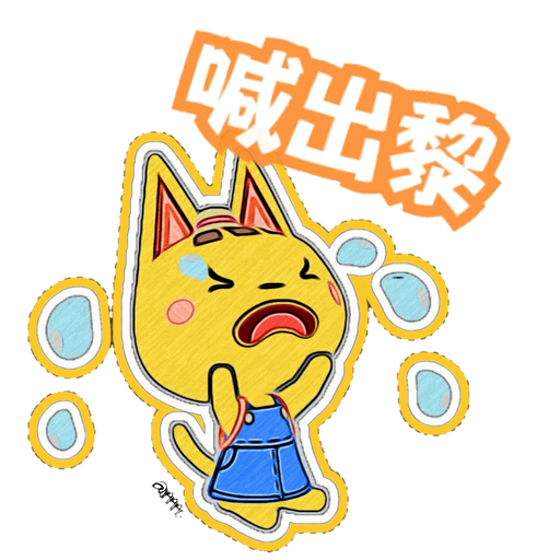 動森 WhatsappSticker EP1 - Sticker 3