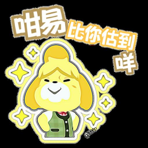動森 WhatsappSticker EP1 - Sticker 8