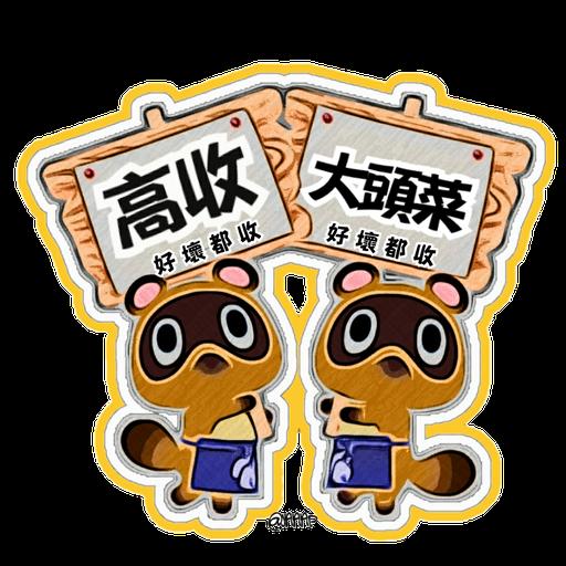 動森 WhatsappSticker EP1 - Sticker 12