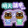 動森 WhatsappSticker EP1 - Tray Sticker