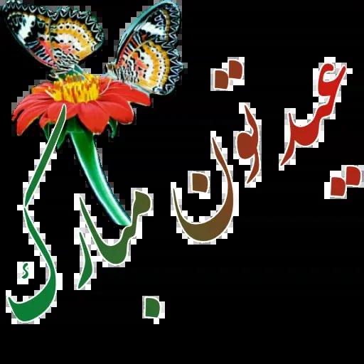 مراد اکبری ۲ - Sticker 18