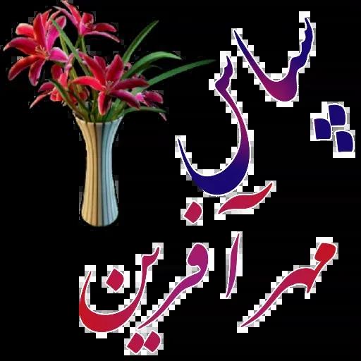 مراد اکبری ۲ - Sticker 2