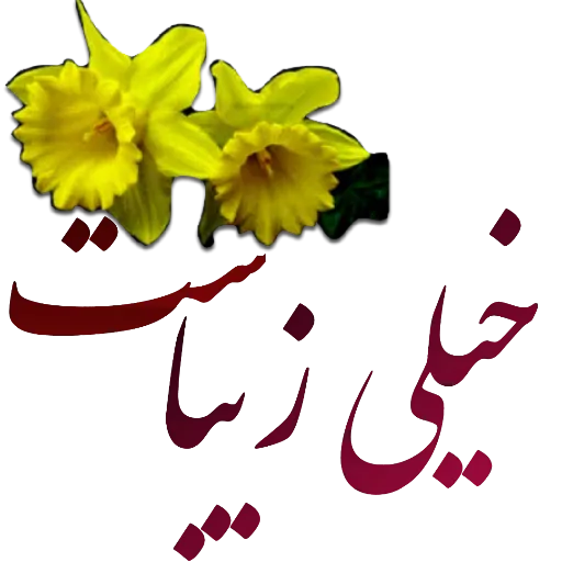 مراد اکبری ۲ - Sticker 28