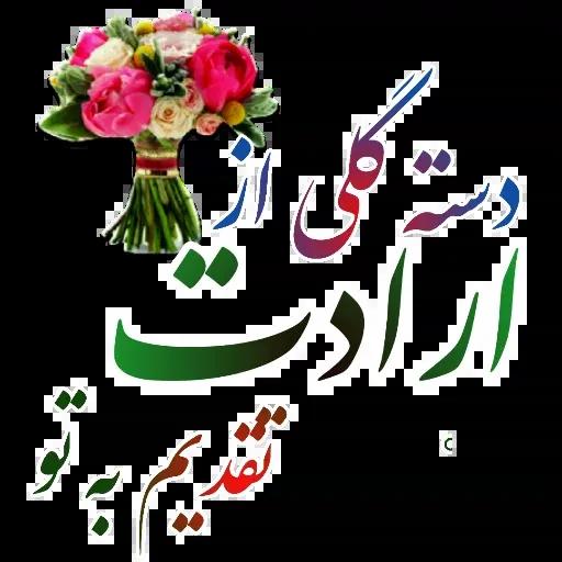 مراد اکبری ۲ - Sticker 11