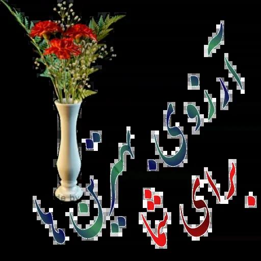 مراد اکبری ۲ - Sticker 16