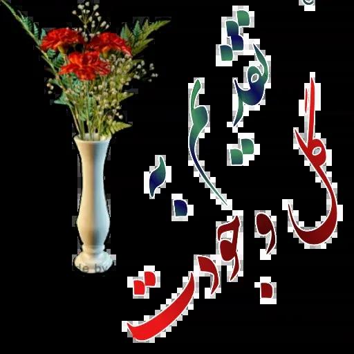 مراد اکبری ۲ - Sticker 4