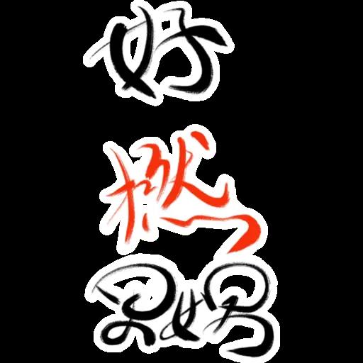 肥仔字 - Sticker 3