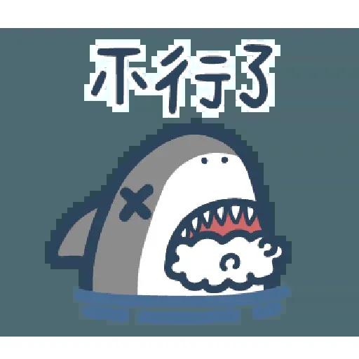 Shark2 - Sticker 7