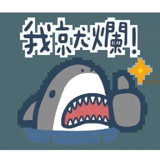 Shark2 - Sticker 9