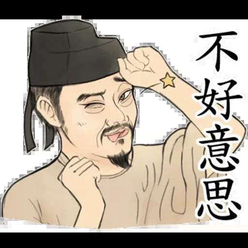 古人 - 1 - Sticker 7