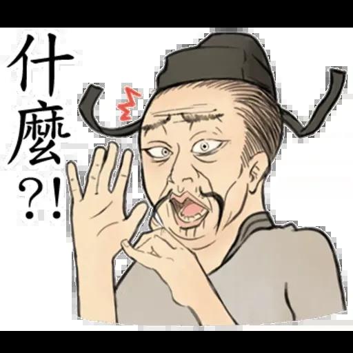 古人 - 1 - Sticker 21