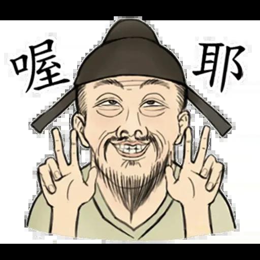 古人 - 1 - Sticker 28