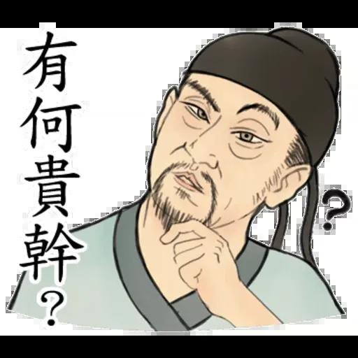 古人 - 1 - Sticker 5