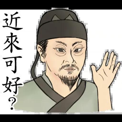 古人 - 1 - Sticker 1