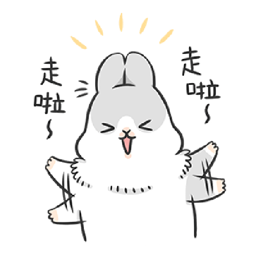 ㄇㄚˊ幾兔17 come, study ,禮物 - Sticker 5