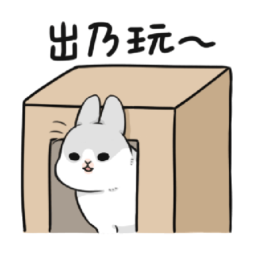 ㄇㄚˊ幾兔17 come, study ,禮物 - Sticker 16