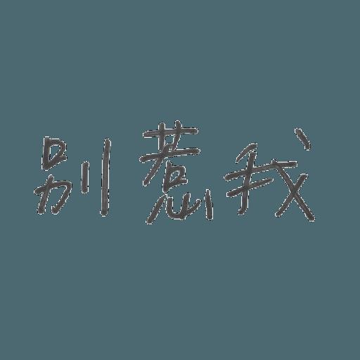 mean words - Sticker 21