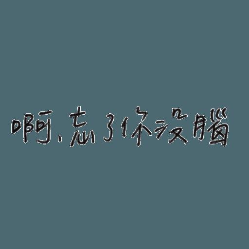 mean words - Sticker 28