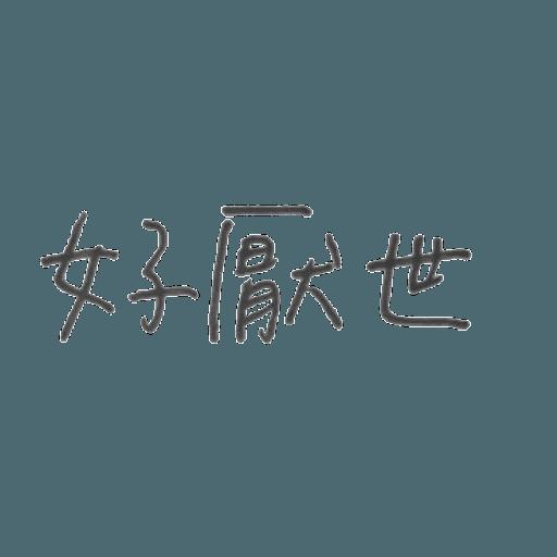 mean words - Sticker 11