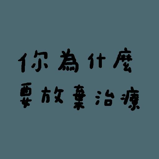 mean words - Sticker 6