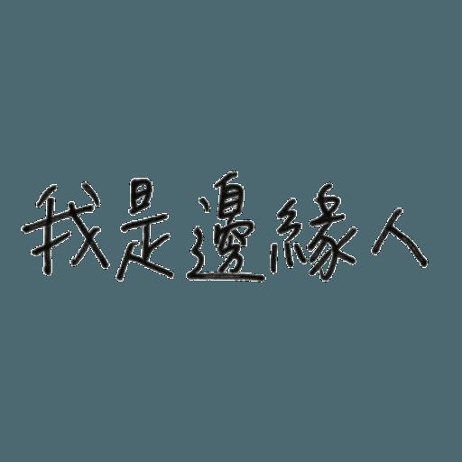 mean words - Sticker 20
