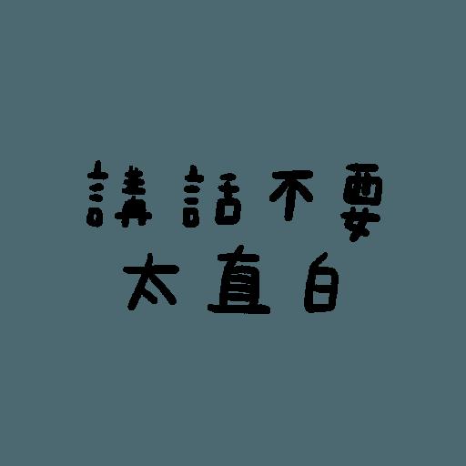 mean words - Sticker 3