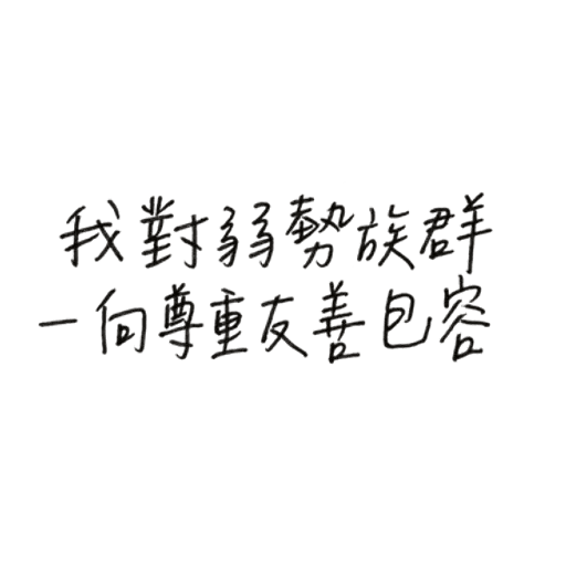 mean words - Sticker 15
