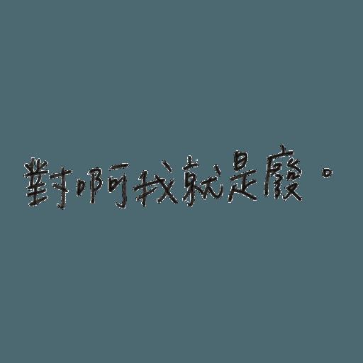 mean words - Sticker 19