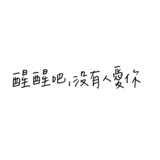 mean words - Sticker 16