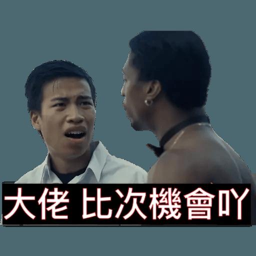 微辣 Joe - Sticker 7