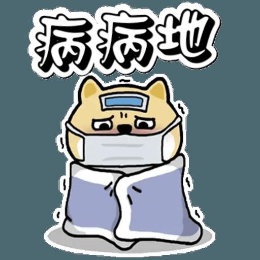 中國香港肥柴仔@三字經(2) - Sticker 2