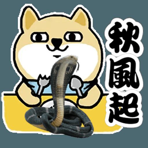 中國香港肥柴仔@三字經(2) - Sticker 21
