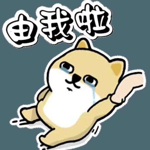 中國香港肥柴仔@三字經(2) - Sticker 13
