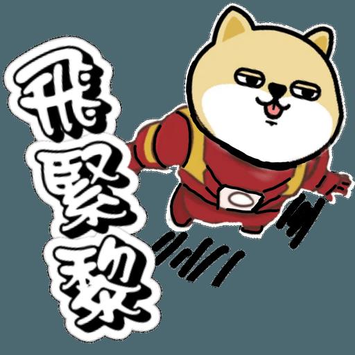 中國香港肥柴仔@三字經(2) - Sticker 5