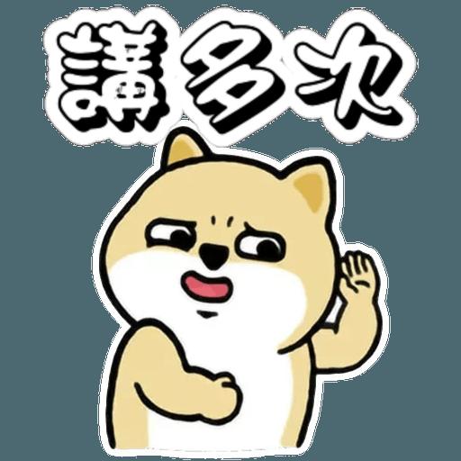 中國香港肥柴仔@三字經(2) - Sticker 9