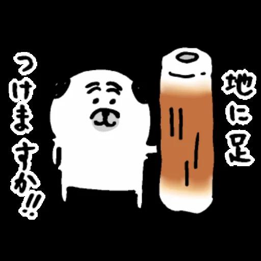 自分ツッコミくま_いぬ - Sticker 18