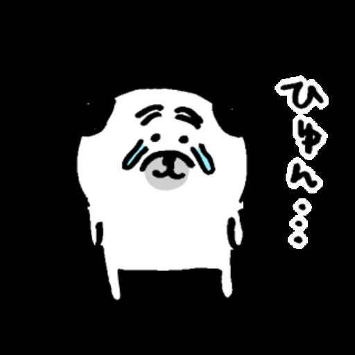 自分ツッコミくま_いぬ - Sticker 4