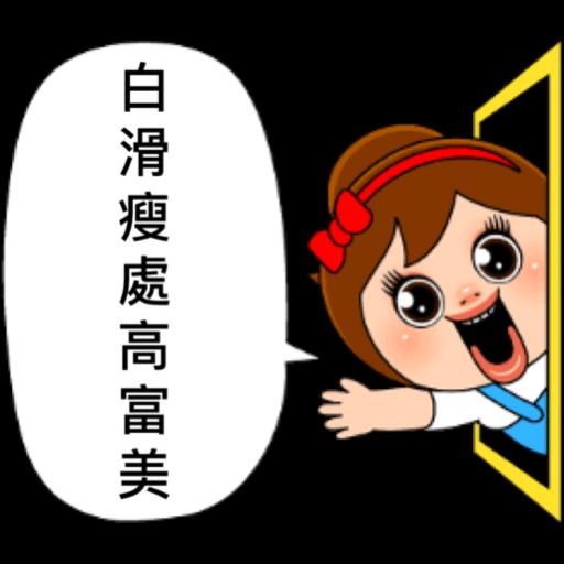 Su-Chan Doll (鋒仔篇) - Sticker 6