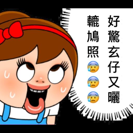 Su-Chan Doll (鋒仔篇) - Sticker 12