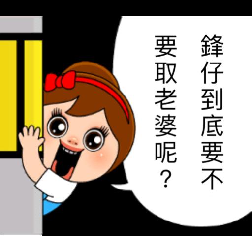Su-Chan Doll (鋒仔篇) - Sticker 1