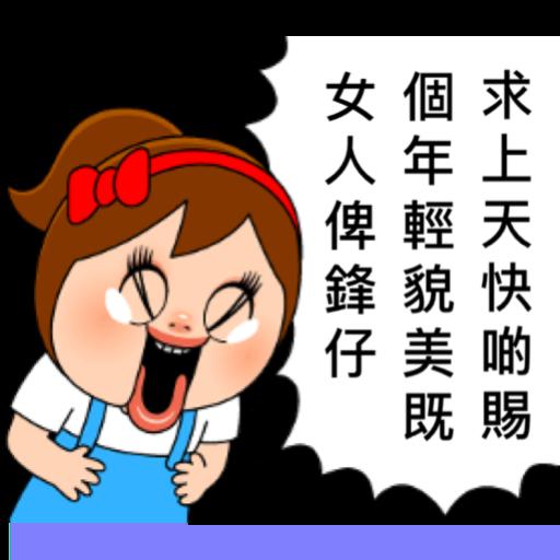 Su-Chan Doll (鋒仔篇) - Sticker 4