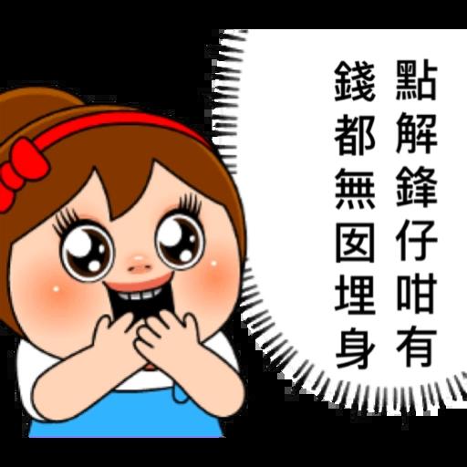 Su-Chan Doll (鋒仔篇) - Sticker 7