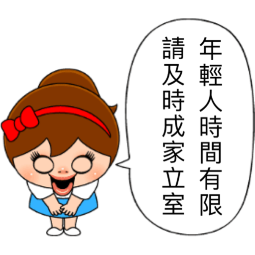 Su-Chan Doll (鋒仔篇) - Sticker 13
