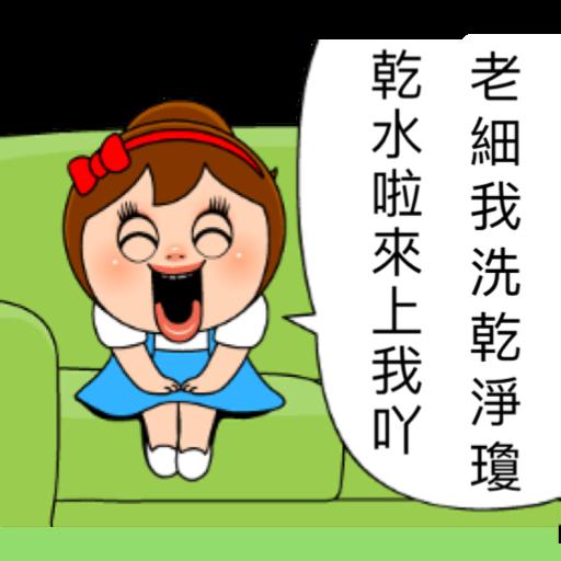 Su-Chan Doll (鋒仔篇) - Sticker 9