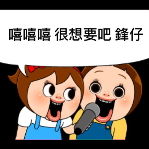 Su-Chan Doll (鋒仔篇) - Sticker 11