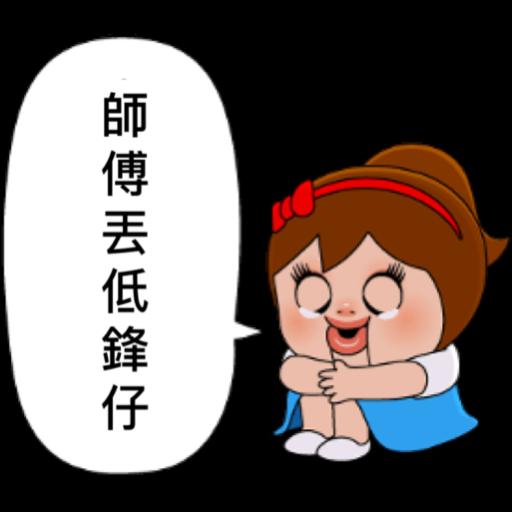 Su-Chan Doll (鋒仔篇) - Sticker 10
