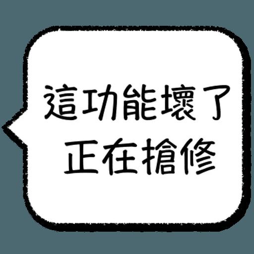 工程師不想打字 - Sticker 6